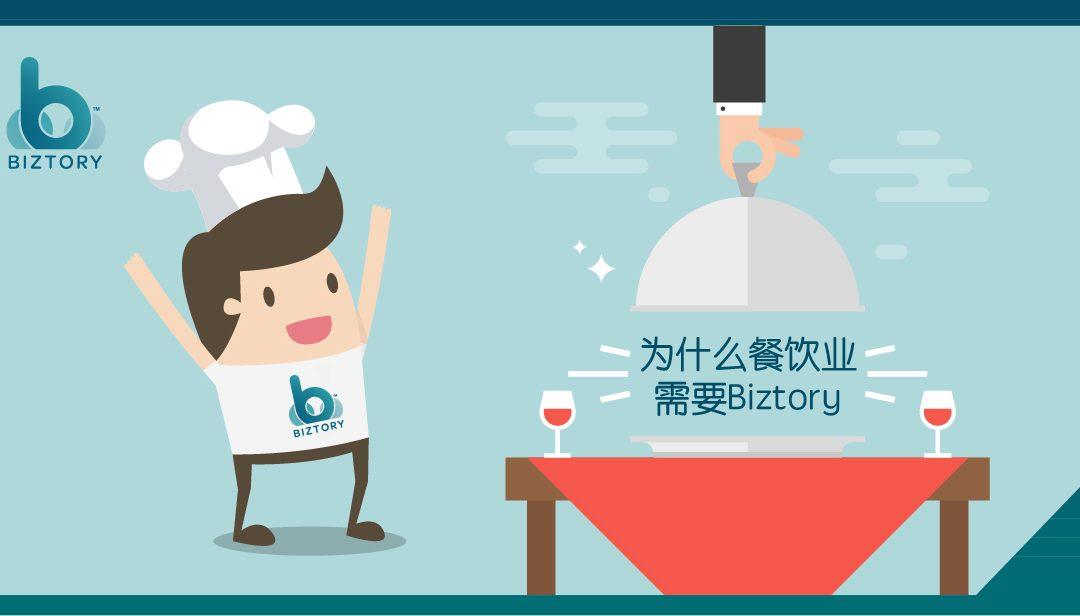 为什么餐饮业需要 Biztory?